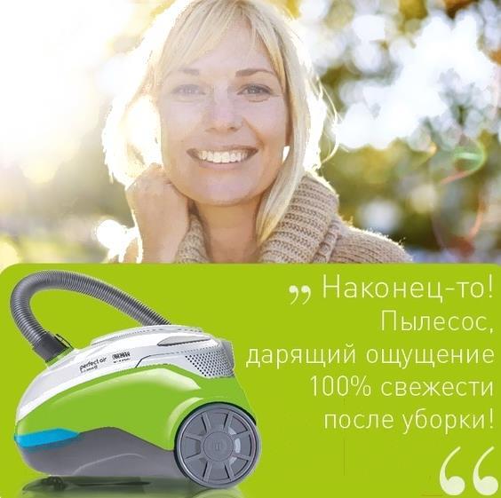 Пылесос Thomas Perfect Air Feel Fresh X3 [786532]