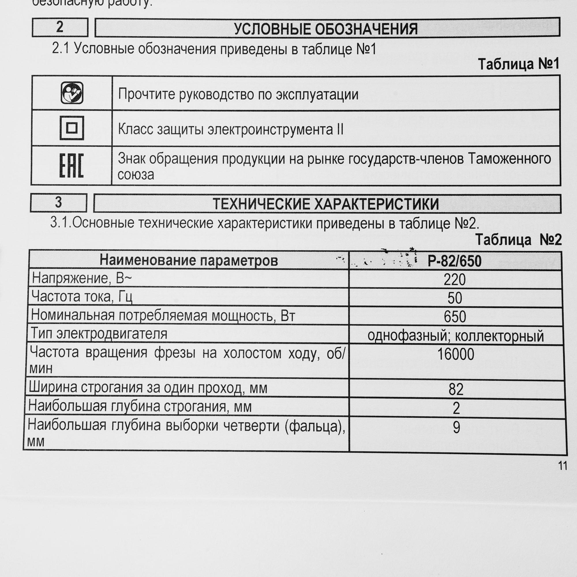 Интерскол Р-82/650 424.1.0.00