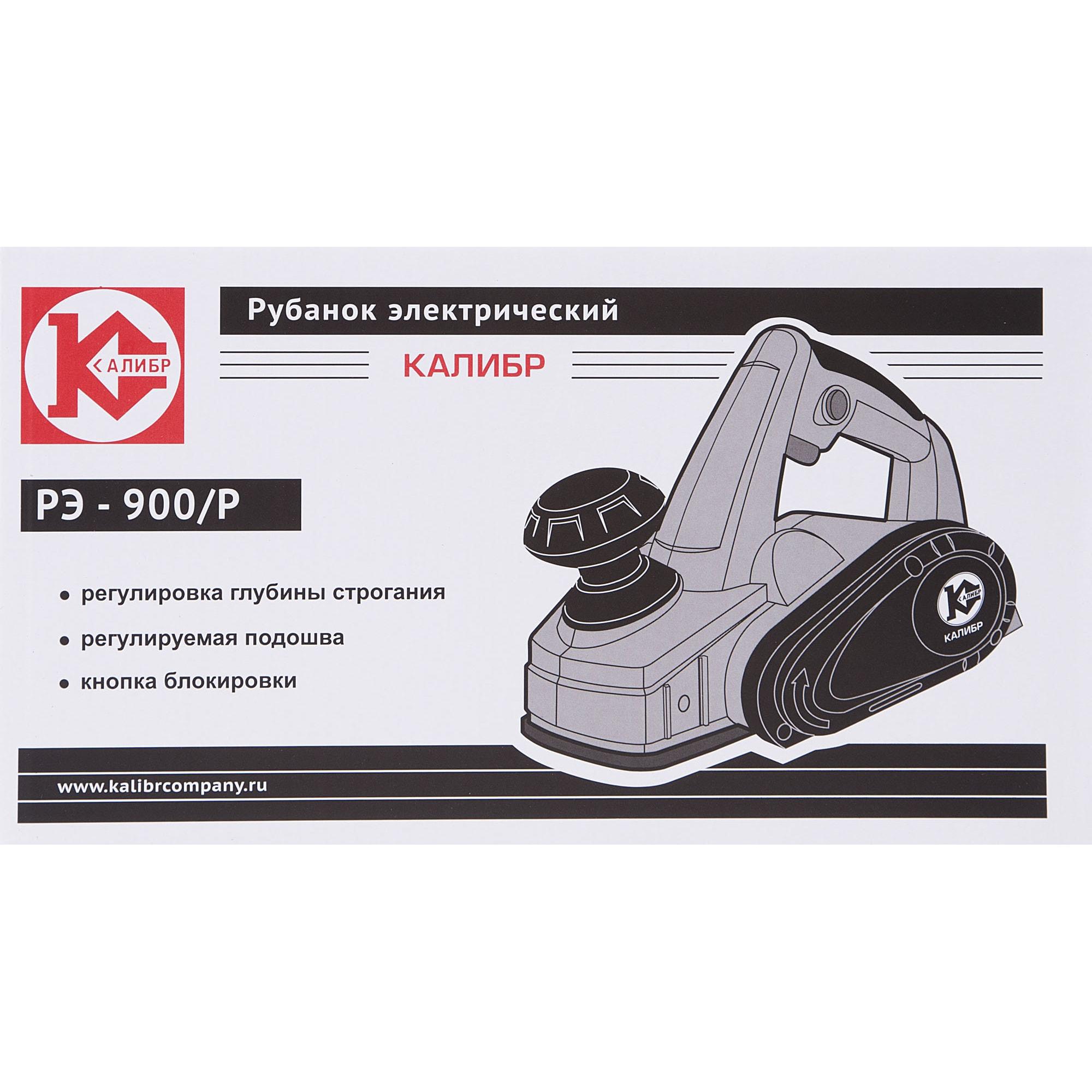 Калибр РЭ-900/Р