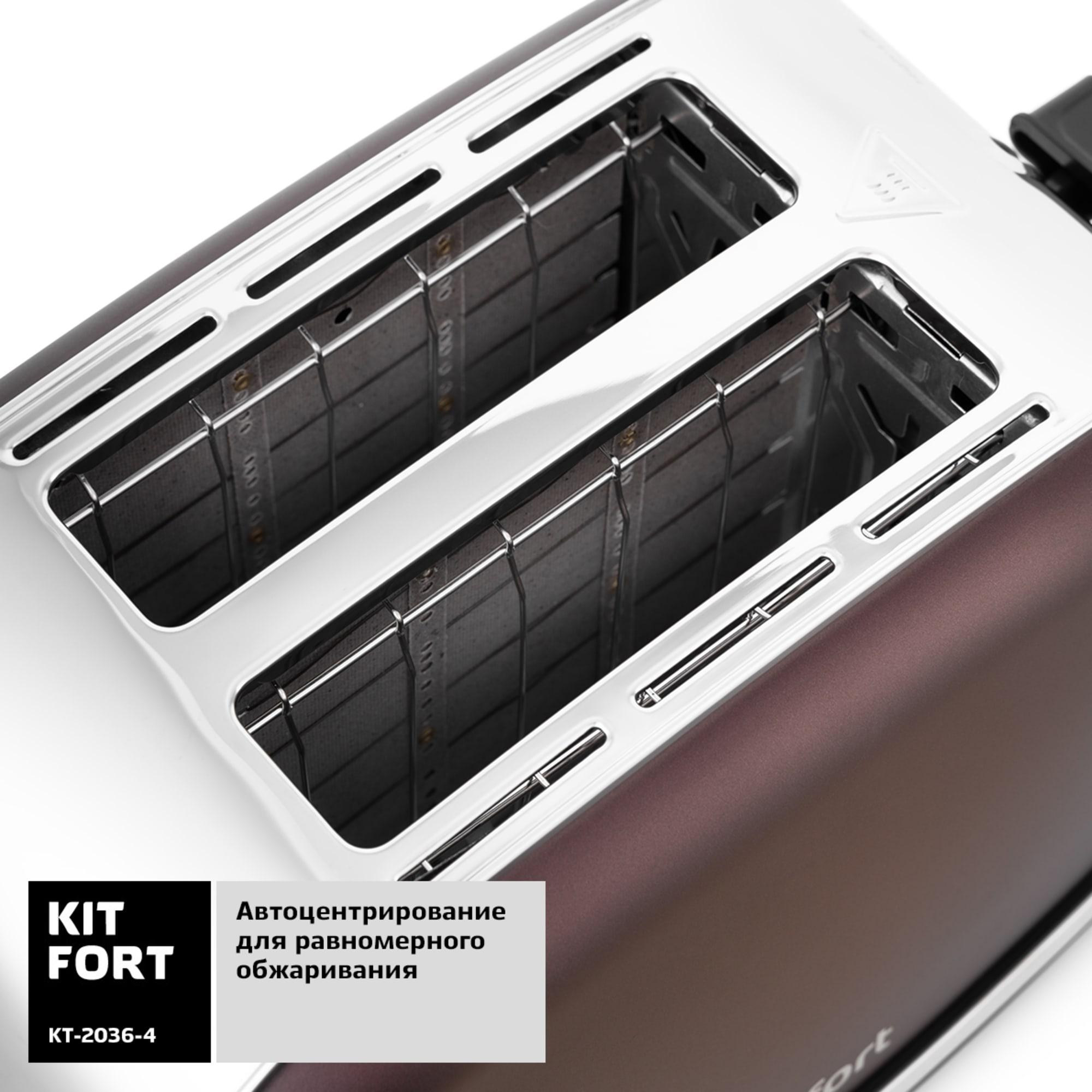 Kitfort KT-2036-4 Dark Coffee