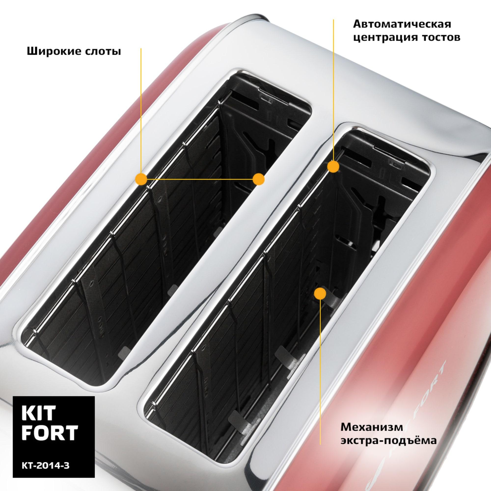 Kitfort KT-2014-3 Red